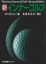 新インナーゴルフ②.jpg